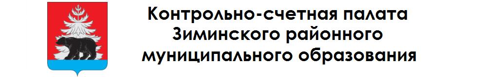 Контрольно-счетная палата Зиминского районного муниципального образования